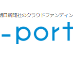 A-portに挑戦