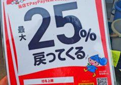 東久留米お得情報♪PayPayで最大25%還元!